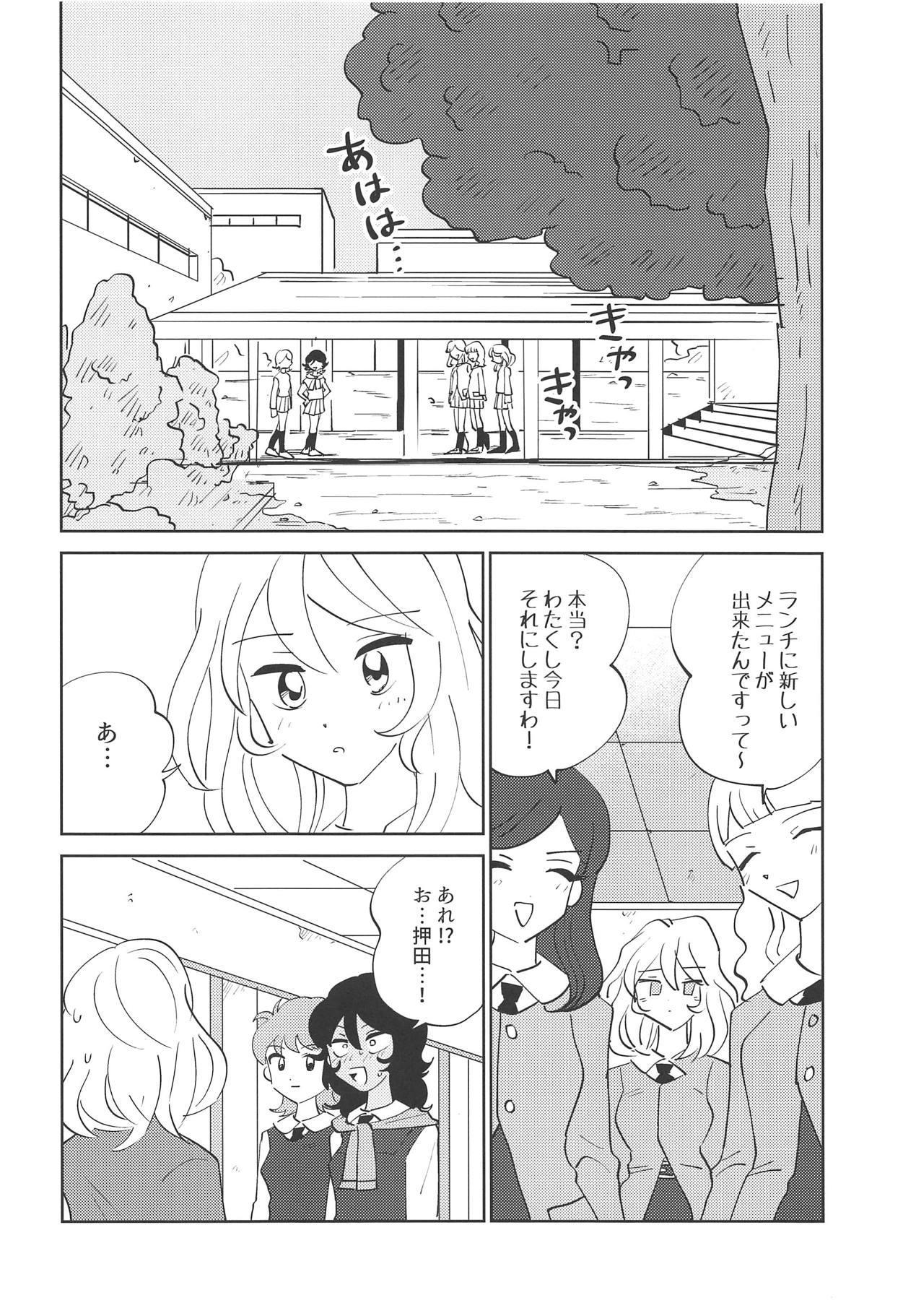 Oshida!! Seikyouiku no Jikan da zo 17