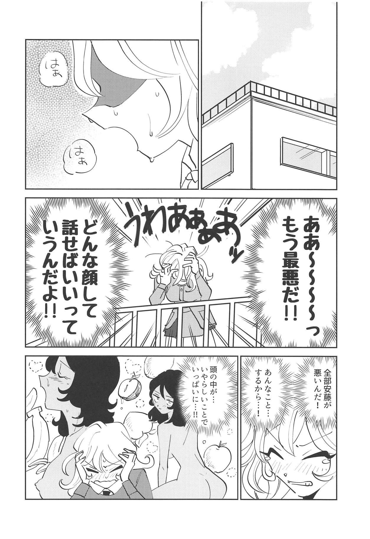 Oshida!! Seikyouiku no Jikan da zo 19