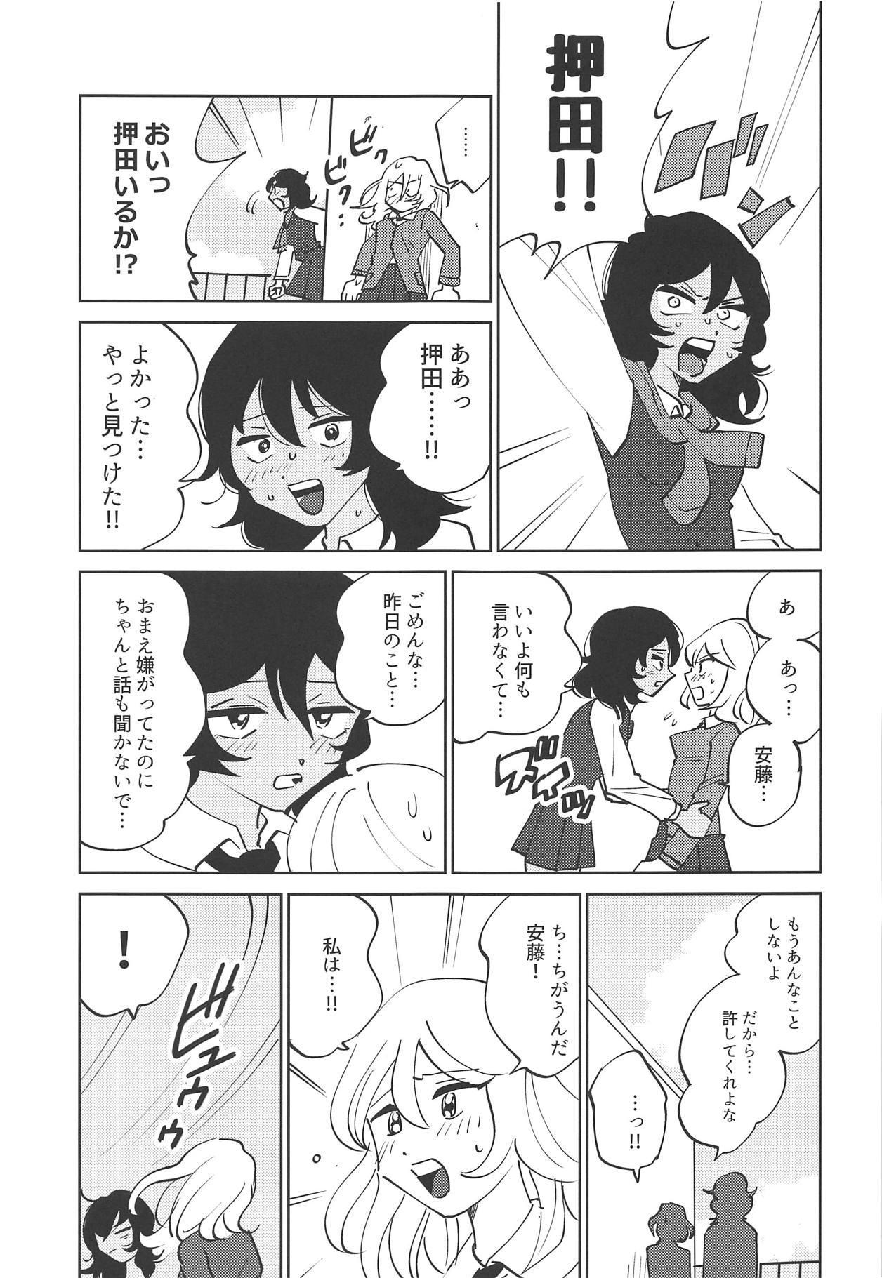 Oshida!! Seikyouiku no Jikan da zo 22