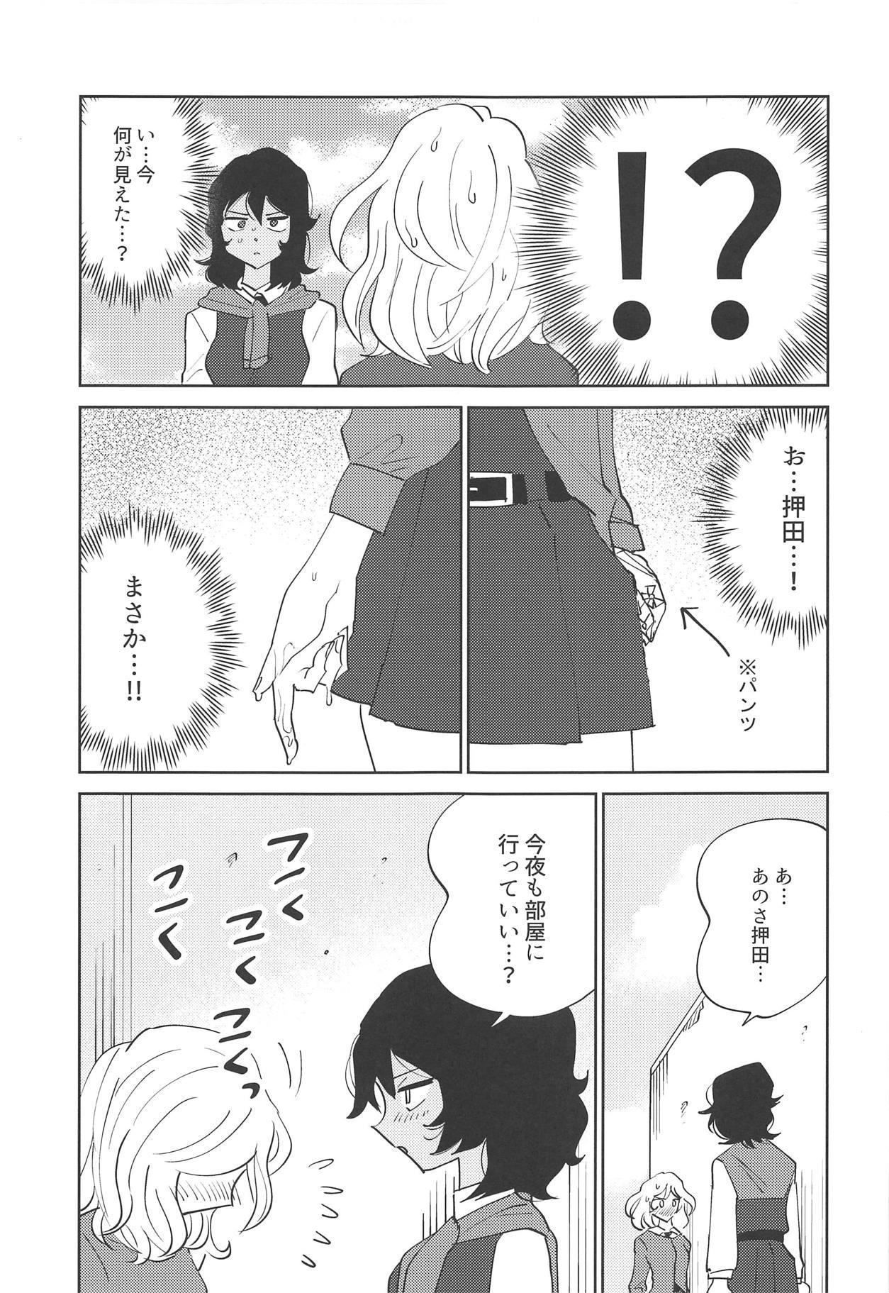 Oshida!! Seikyouiku no Jikan da zo 24