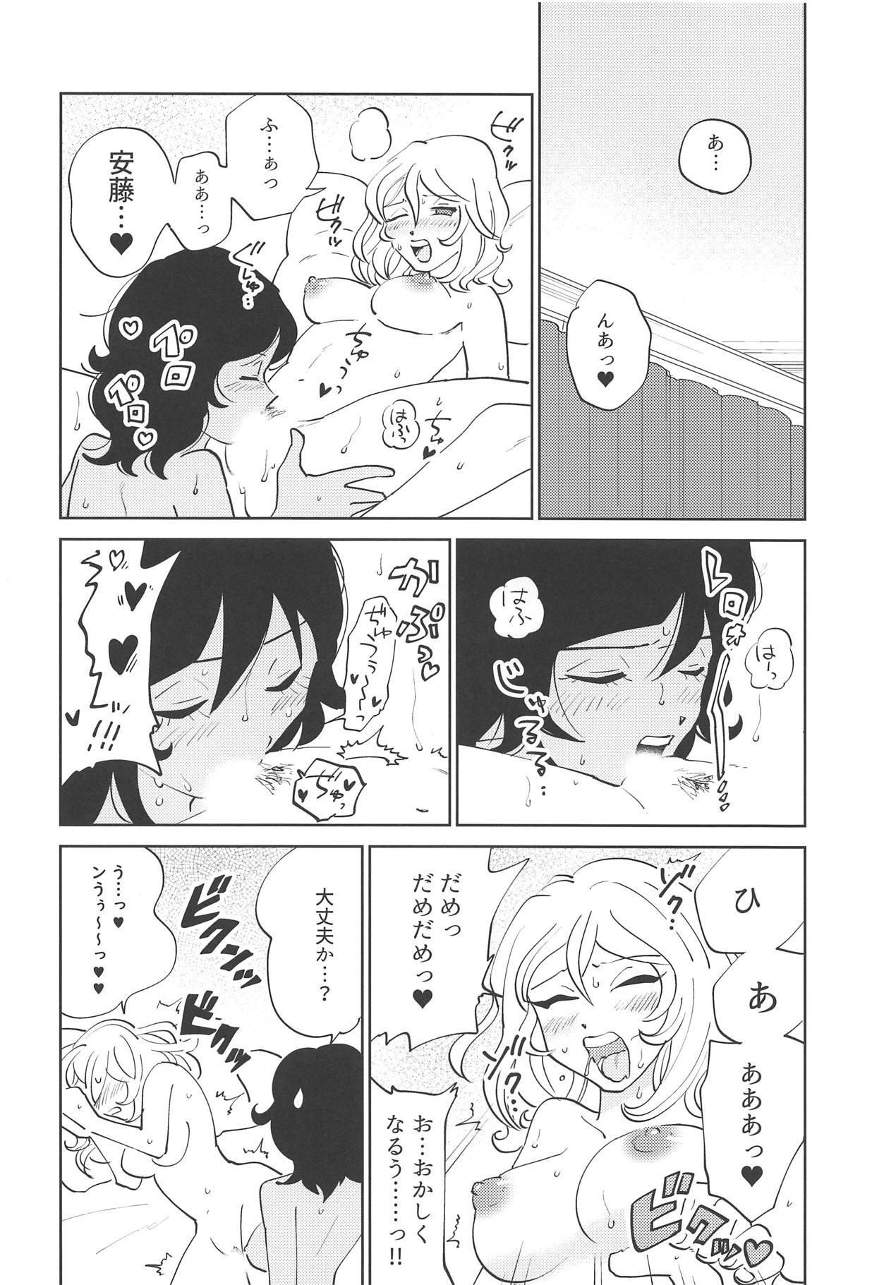 Oshida!! Seikyouiku no Jikan da zo 27