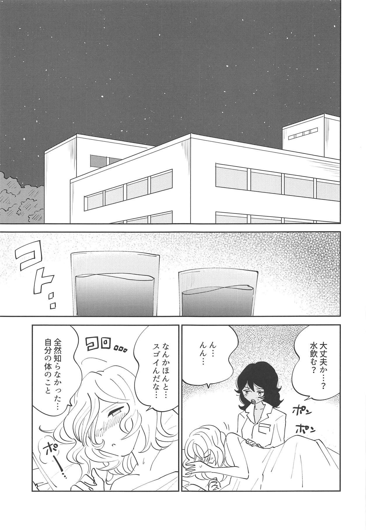 Oshida!! Seikyouiku no Jikan da zo 32