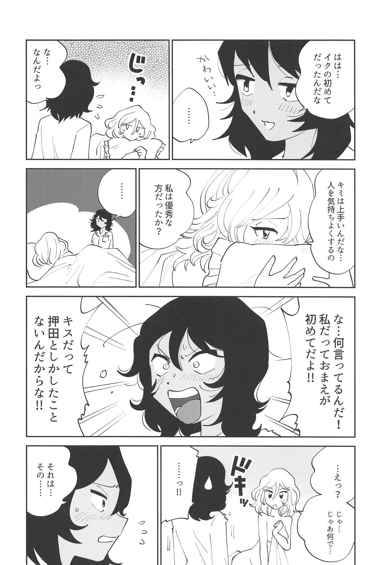 Oshida!! Seikyouiku no Jikan da zo 33