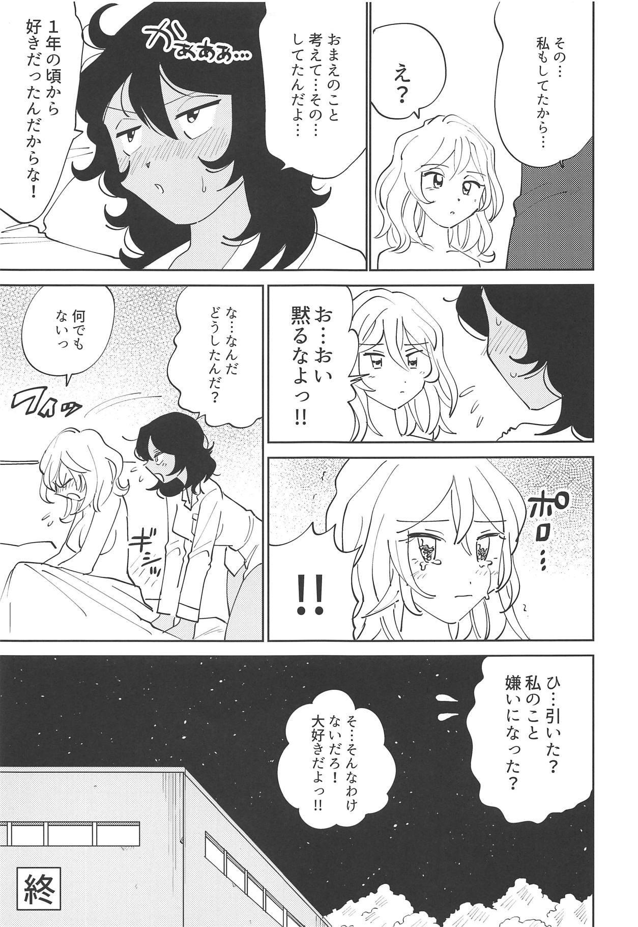 Oshida!! Seikyouiku no Jikan da zo 34