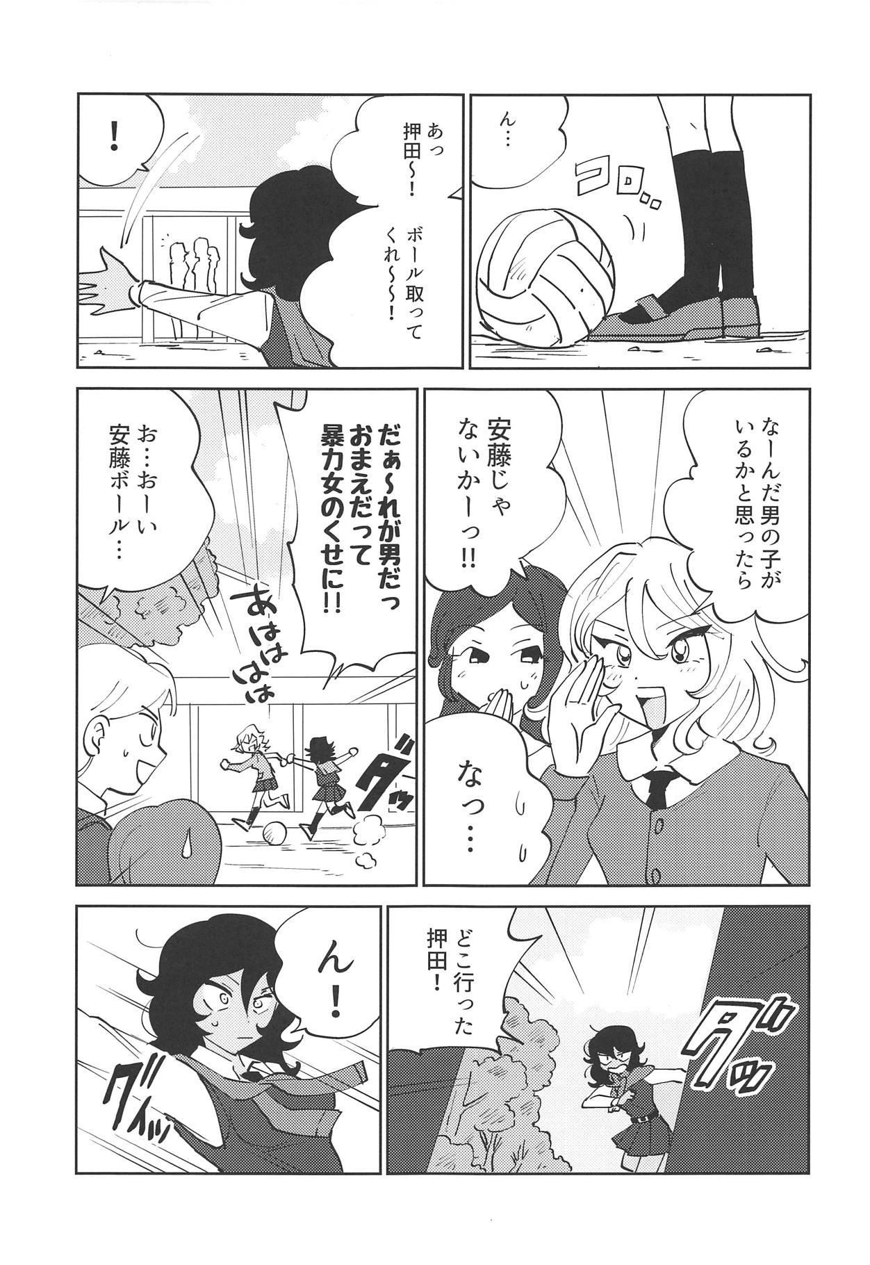 Oshida!! Seikyouiku no Jikan da zo 3