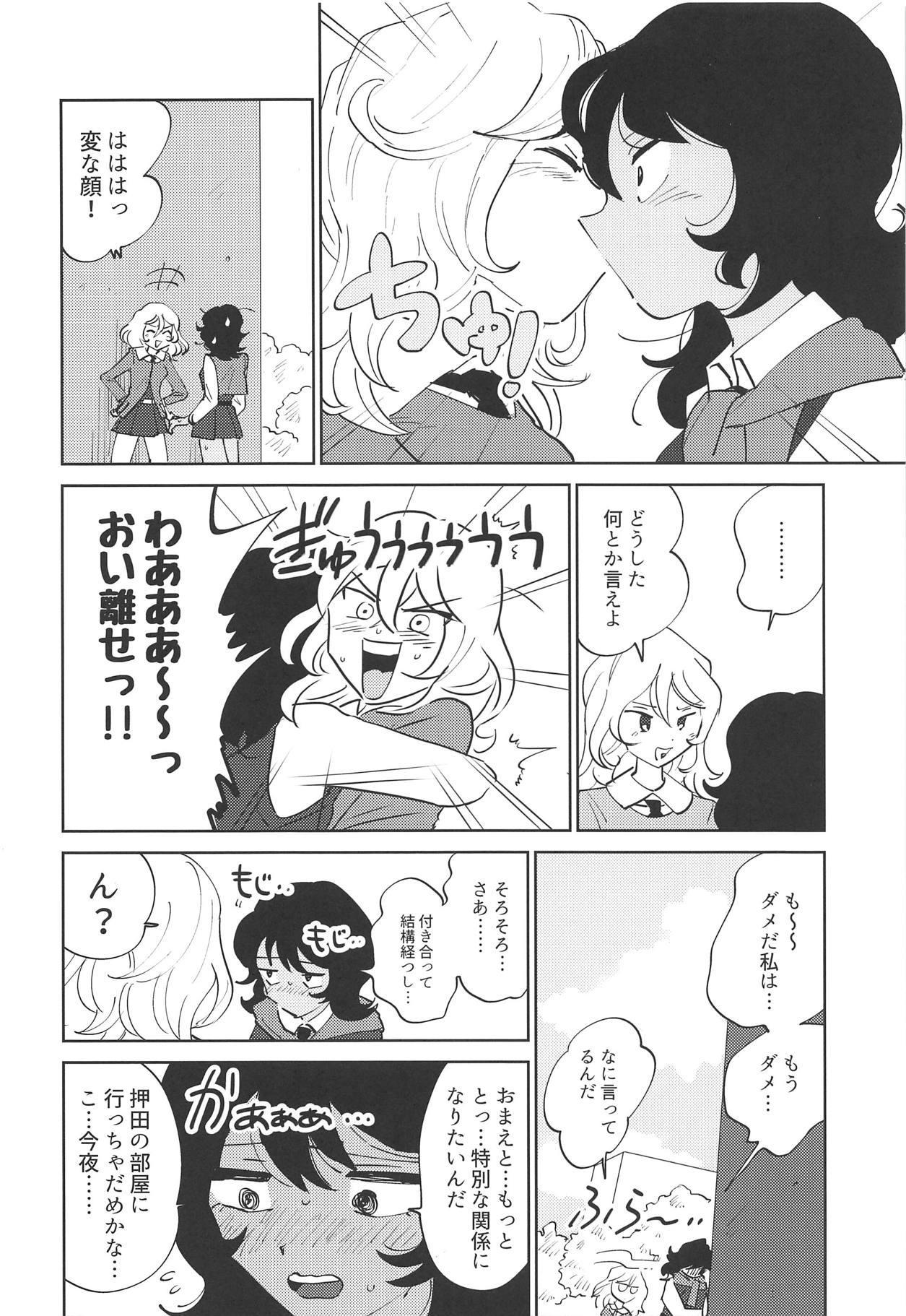 Oshida!! Seikyouiku no Jikan da zo 4