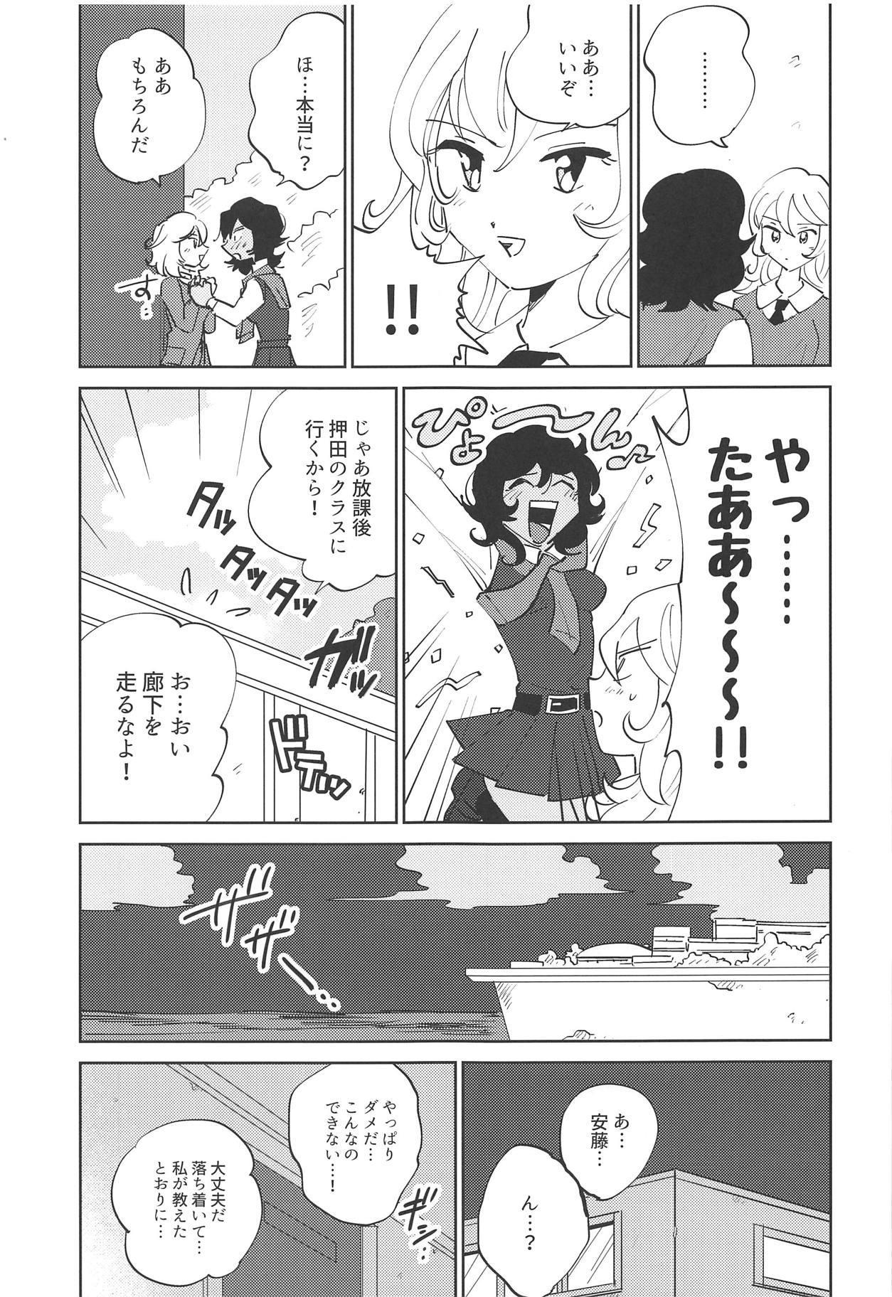 Oshida!! Seikyouiku no Jikan da zo 5