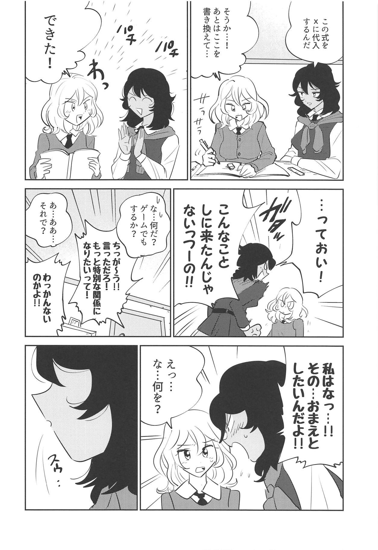 Oshida!! Seikyouiku no Jikan da zo 6