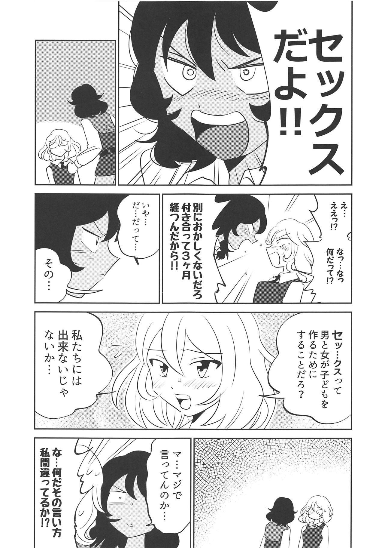 Oshida!! Seikyouiku no Jikan da zo 7