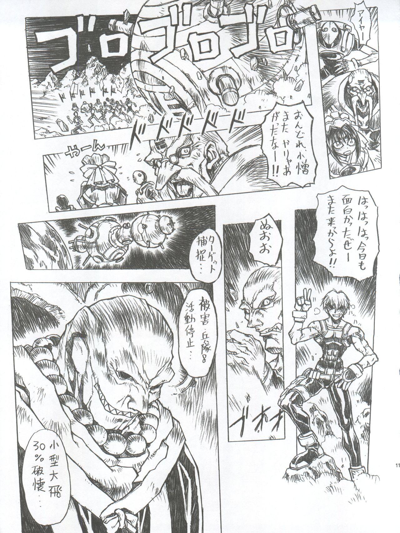 Chou Soreyuke! Melfina-san Kanseiban 11
