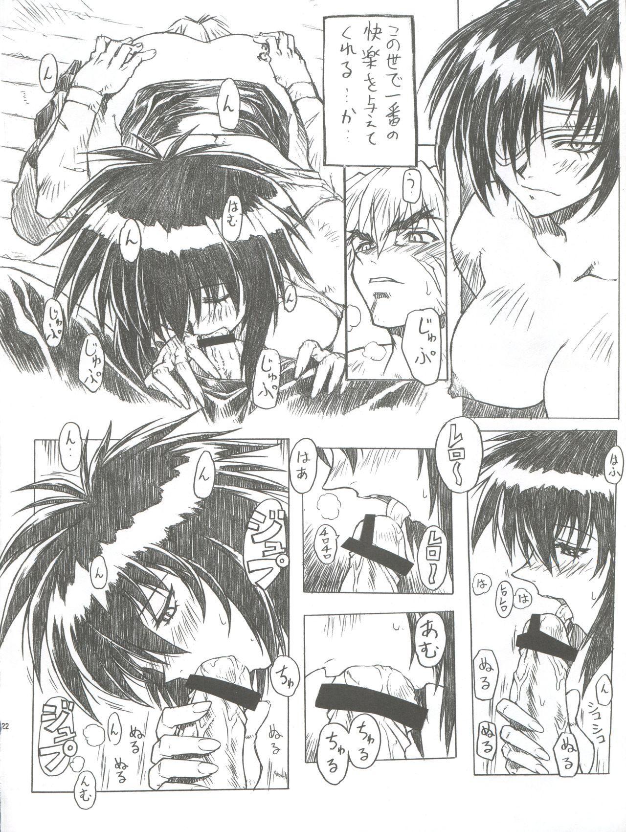 Chou Soreyuke! Melfina-san Kanseiban 22