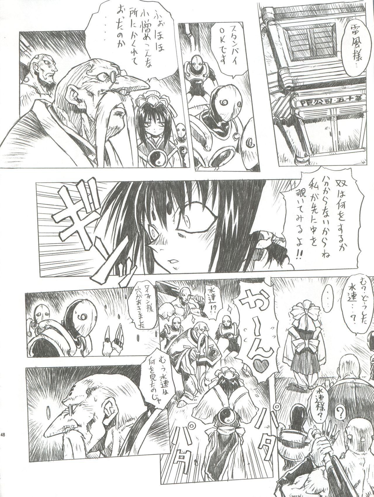 Chou Soreyuke! Melfina-san Kanseiban 48
