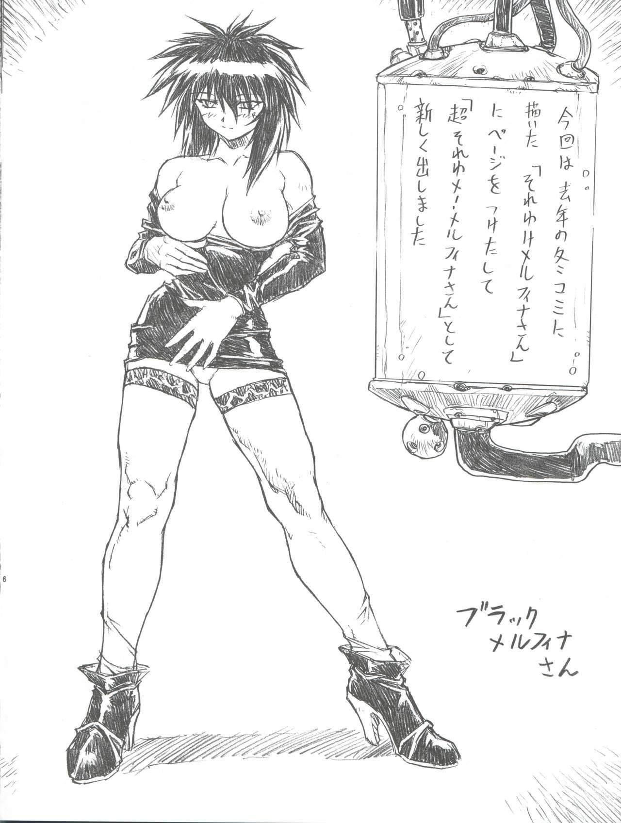 Chou Soreyuke! Melfina-san Kanseiban 6