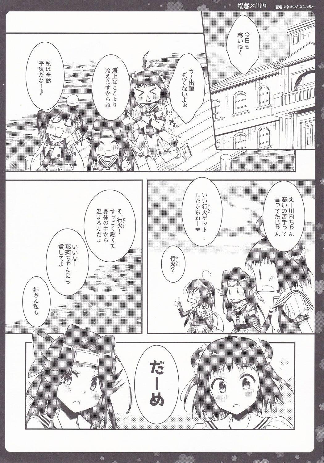 Sendai-san to Icha Love 20