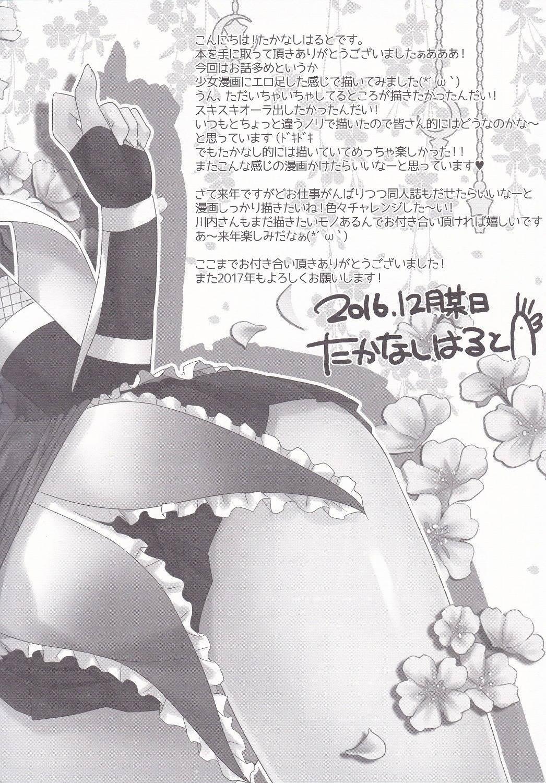 Sendai-san to Icha Love 22