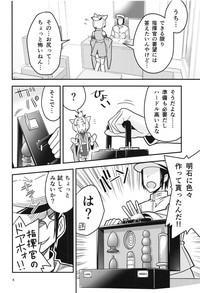 Shouhou to Oshirix 5