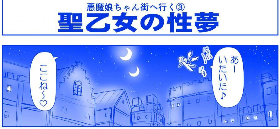Akuma Musume Kankin Nisshi 16 1