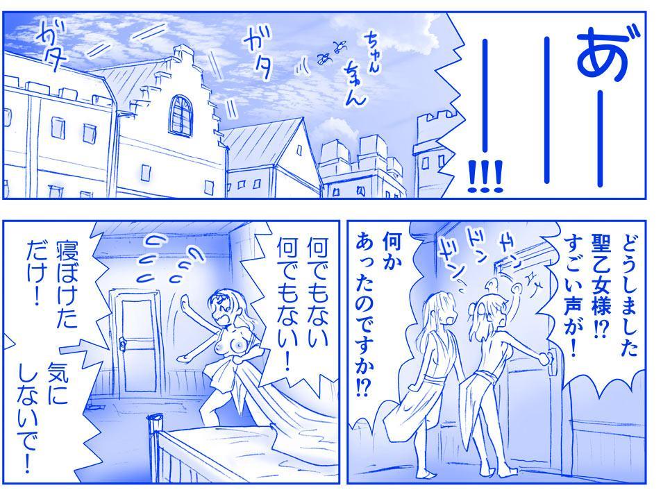 Akuma Musume Kankin Nisshi 16 25