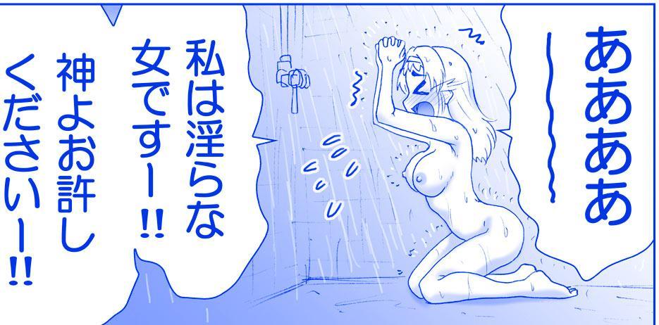 Akuma Musume Kankin Nisshi 16 27
