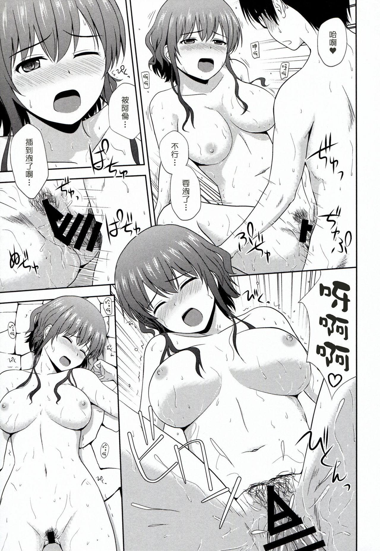Saenai Kanojo-tachi no Rinri Shinsakai 20