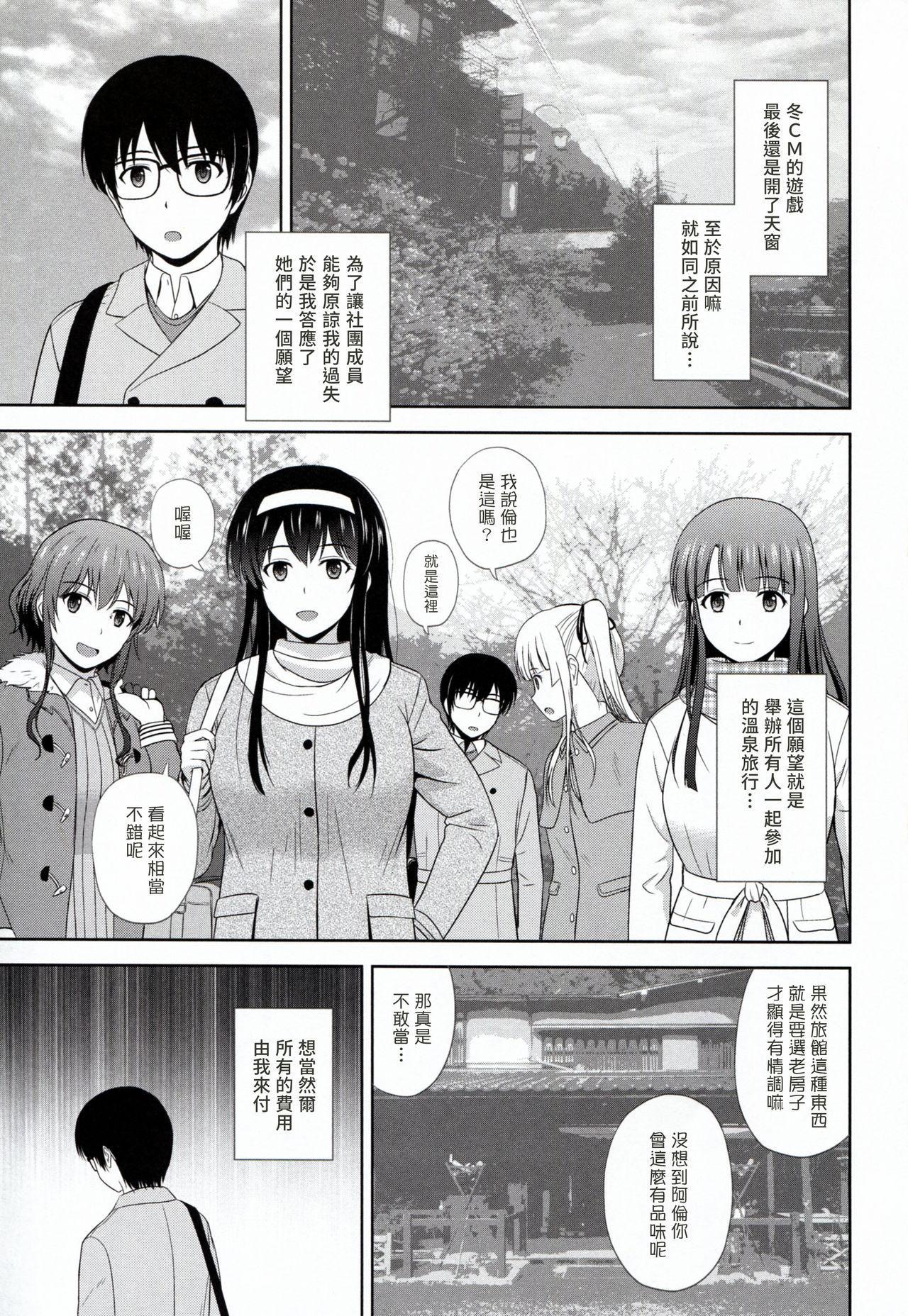 Saenai Kanojo-tachi no Rinri Shinsakai 2