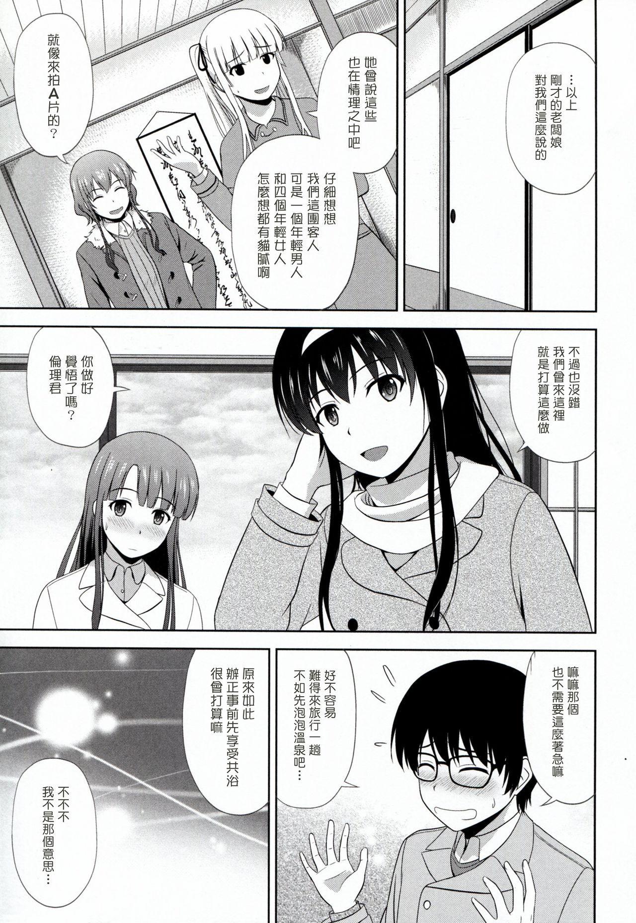 Saenai Kanojo-tachi no Rinri Shinsakai 4
