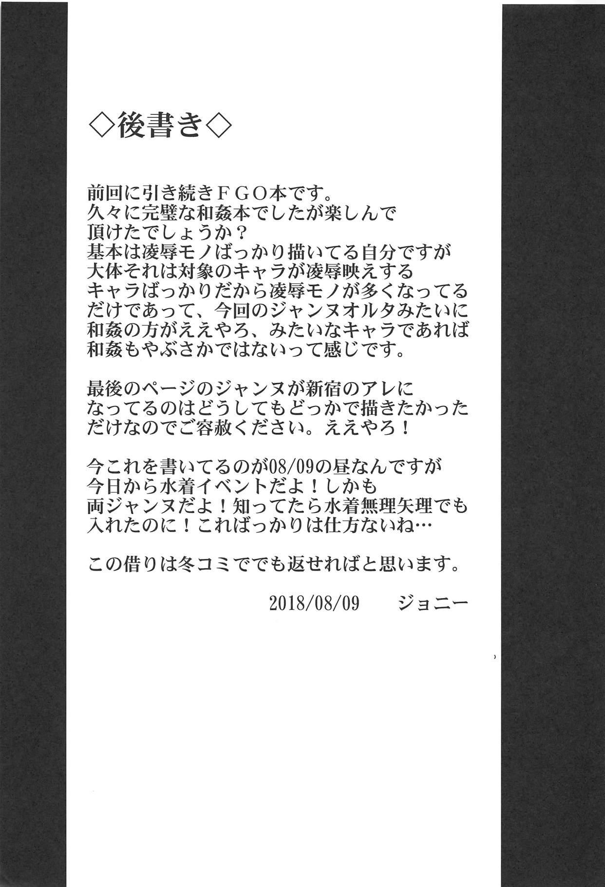 Sugao no Mama no Kimi de Ite 21