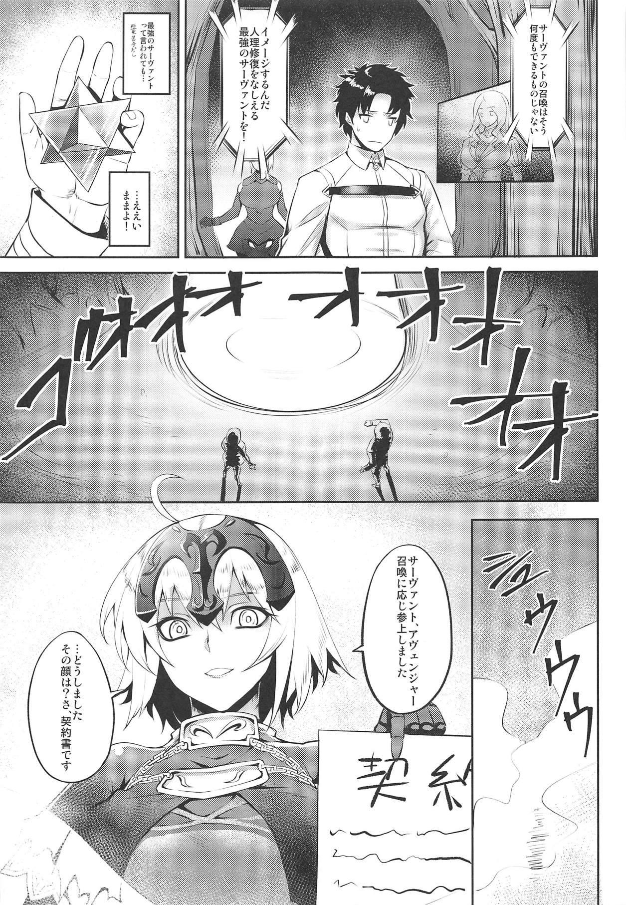 Sugao no Mama no Kimi de Ite 2