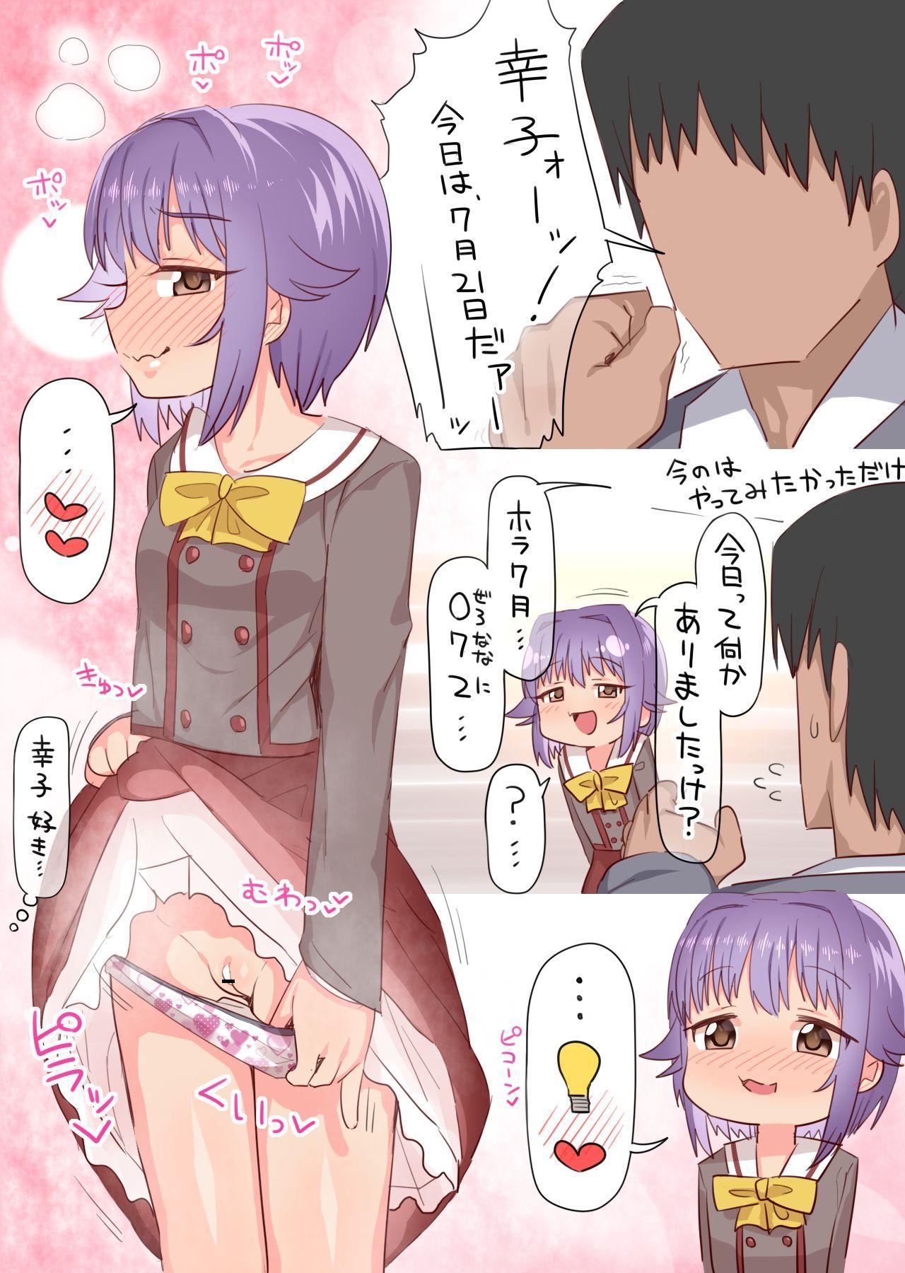 Sachiko to Ecchi na Matome 118