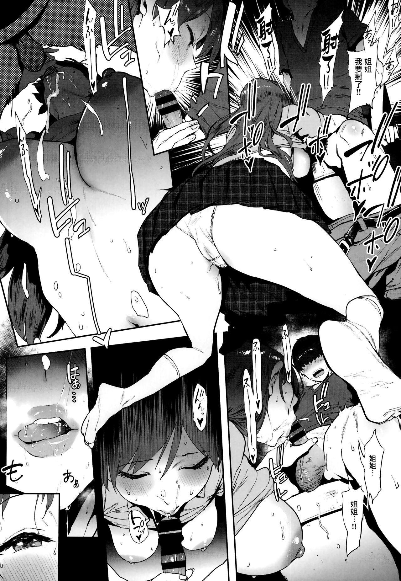 Nitta no Onee-chan 6