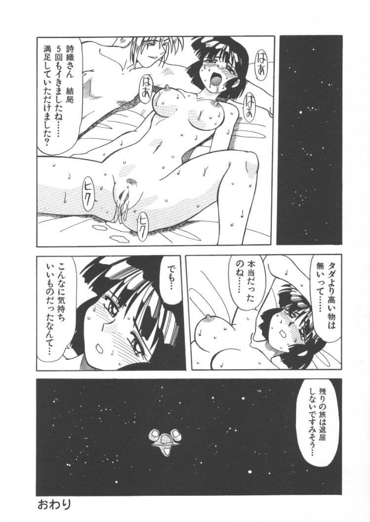 Inma no Ranbu 93