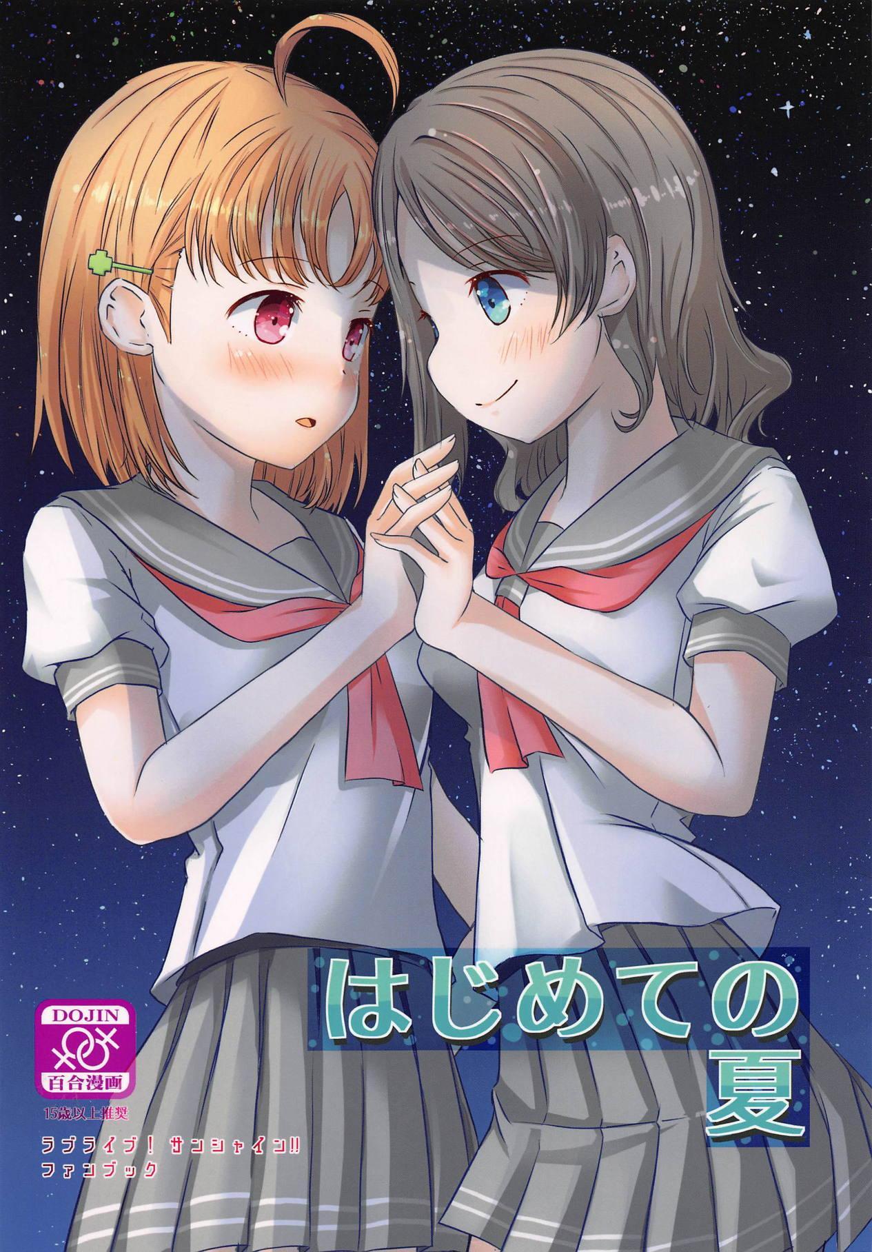 Hajimete no Natsu 0
