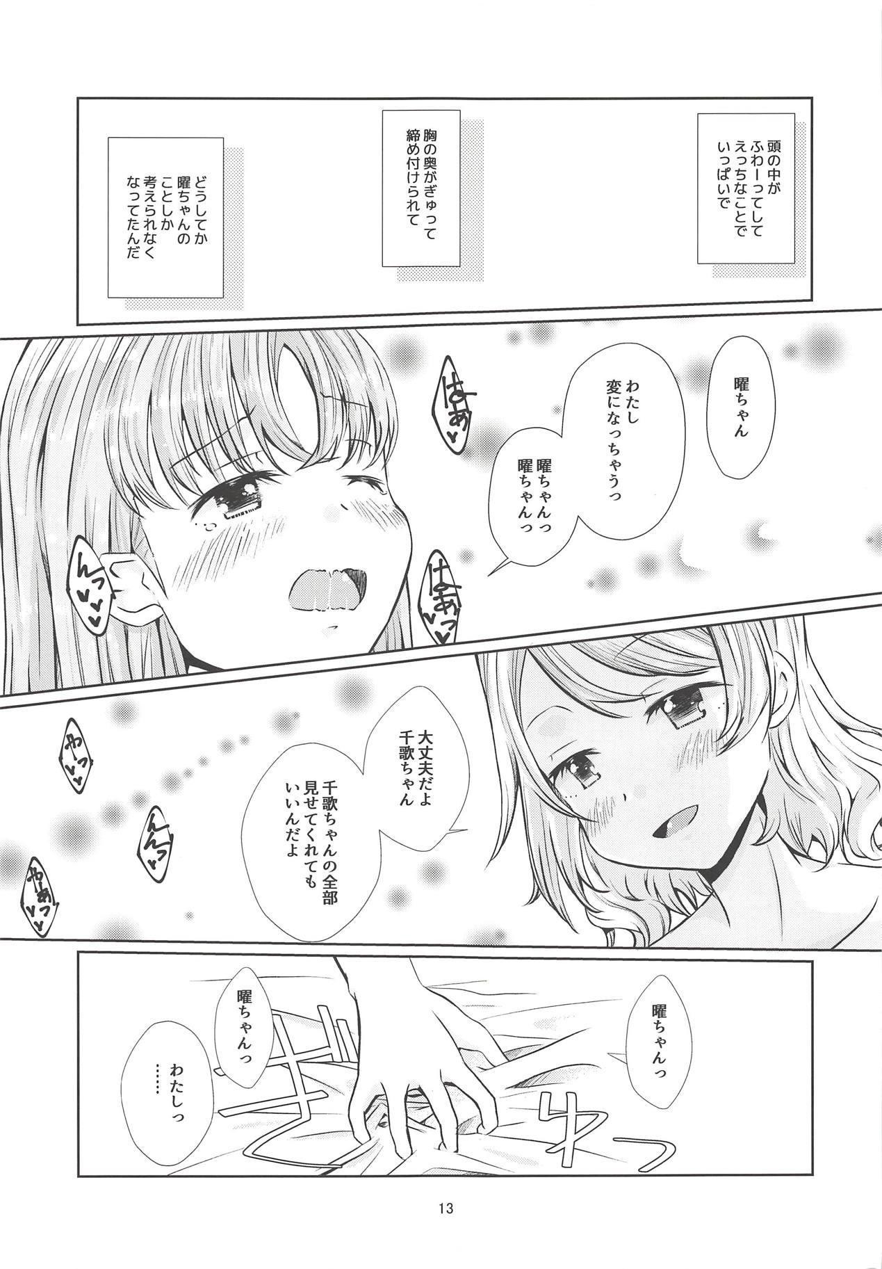 Hajimete no Natsu 11