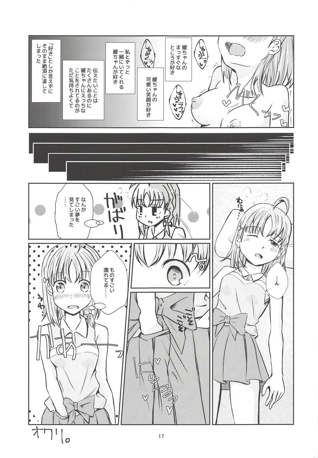 Hajimete no Natsu 15