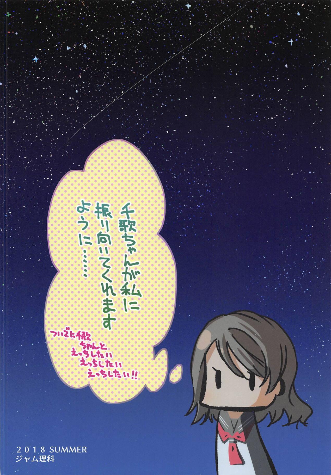 Hajimete no Natsu 17