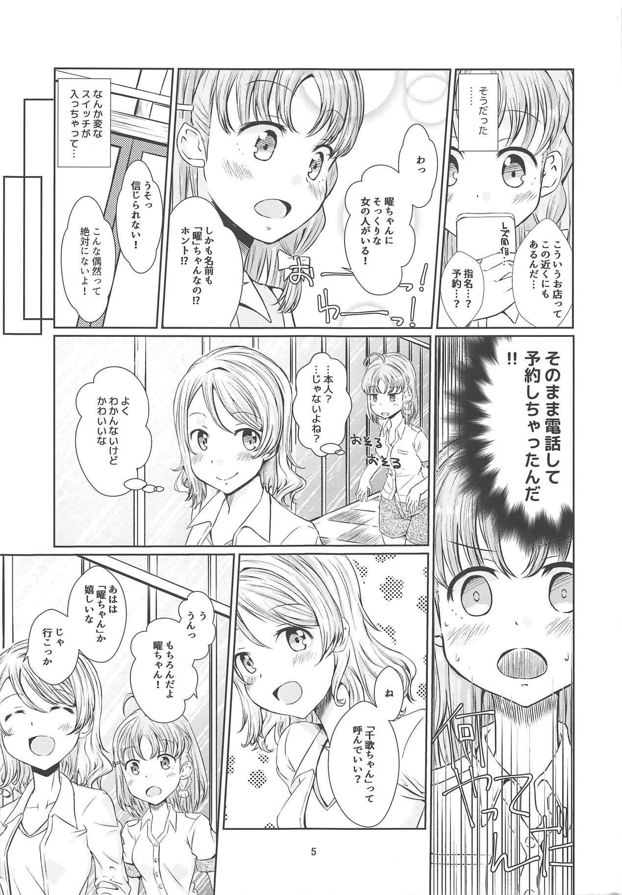 Hajimete no Natsu 3