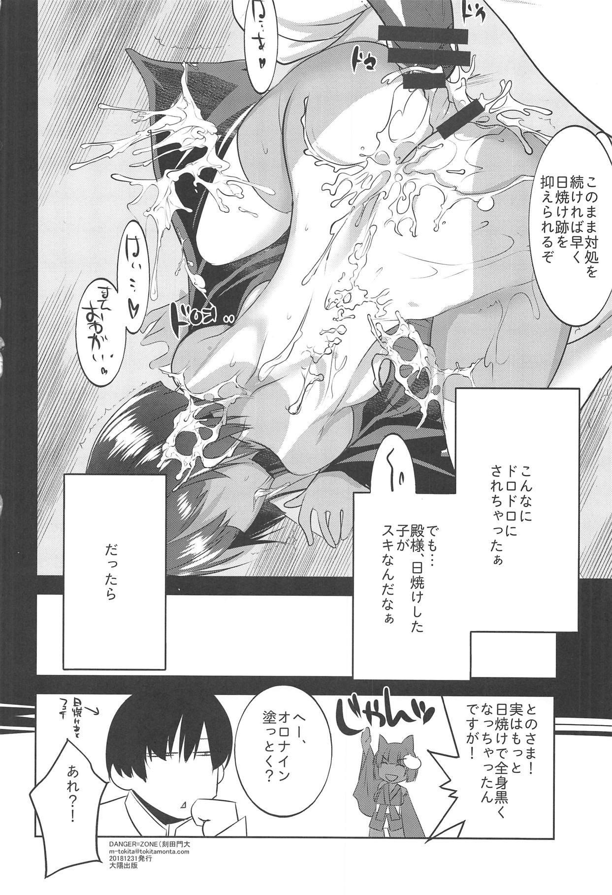 Yamashiro-san no Yamayamashii Tokoro 16