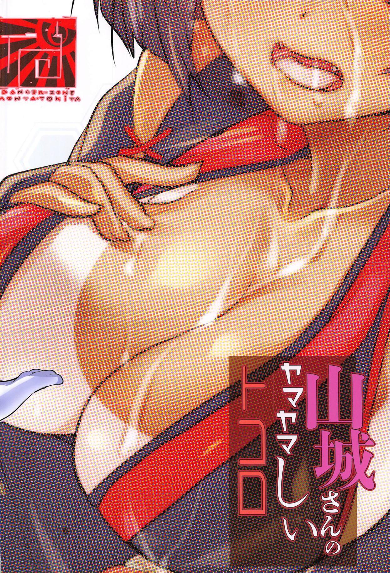 Yamashiro-san no Yamayamashii Tokoro 17
