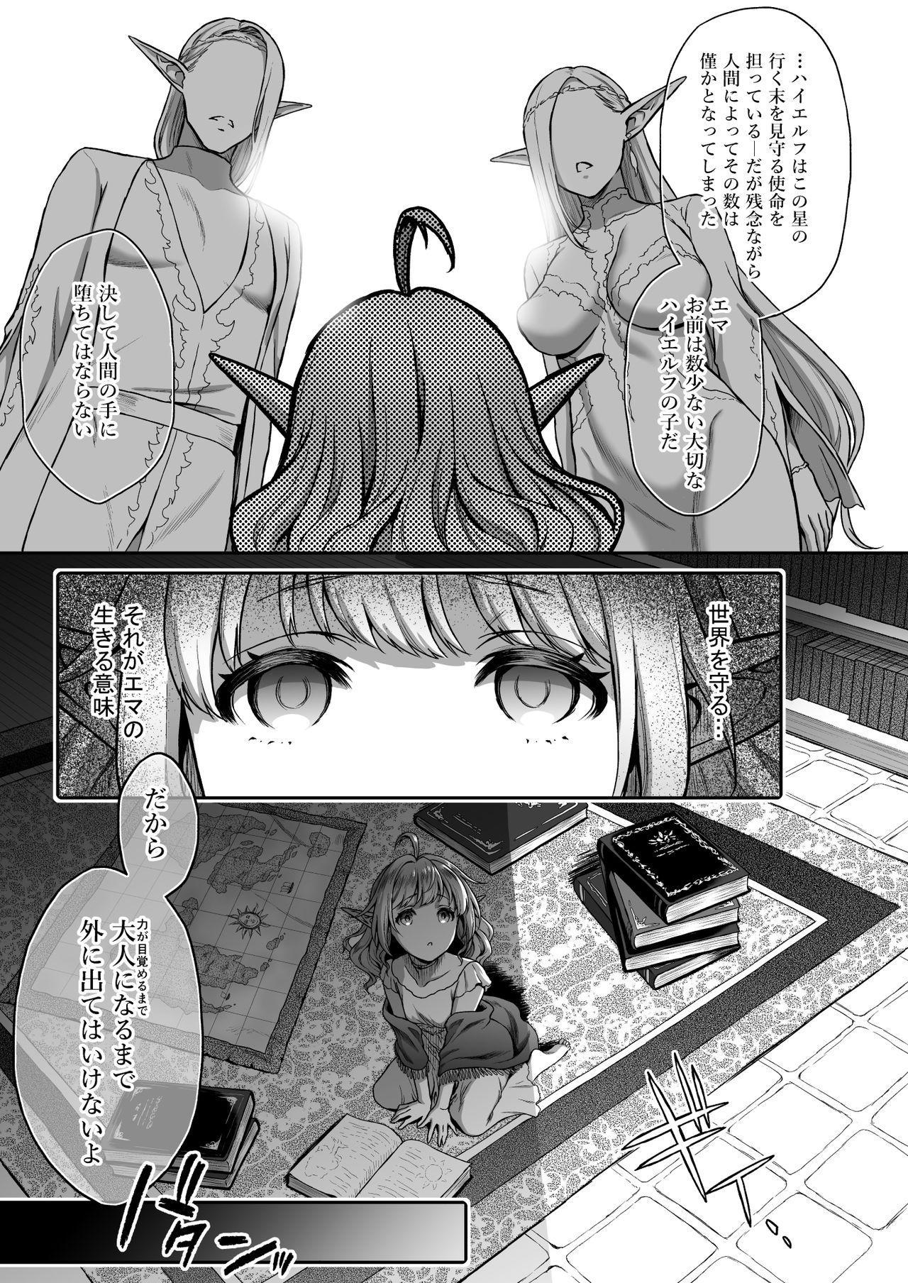 Tasogare no Shou Elf 4 2
