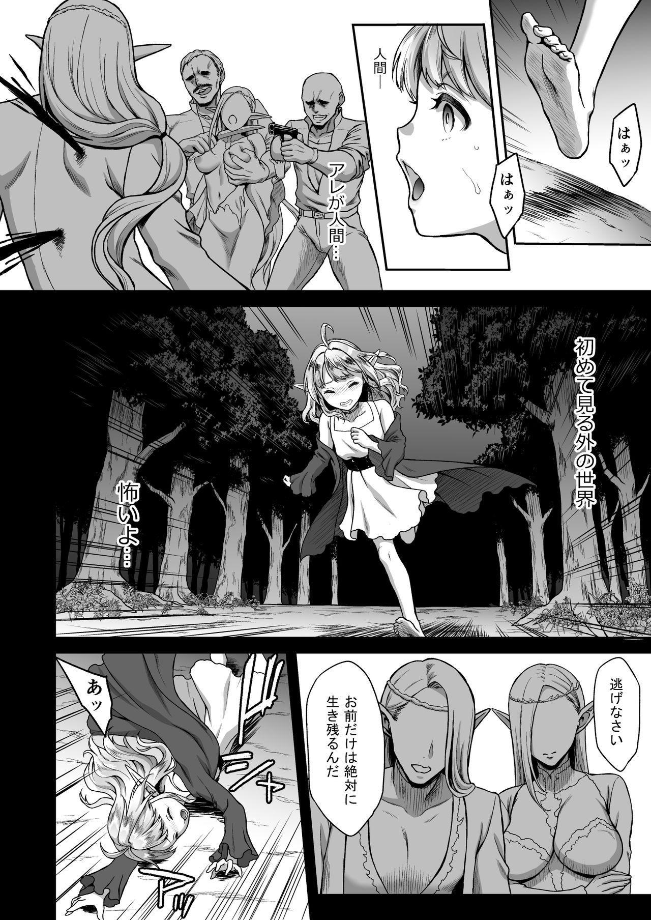 Tasogare no Shou Elf 4 3