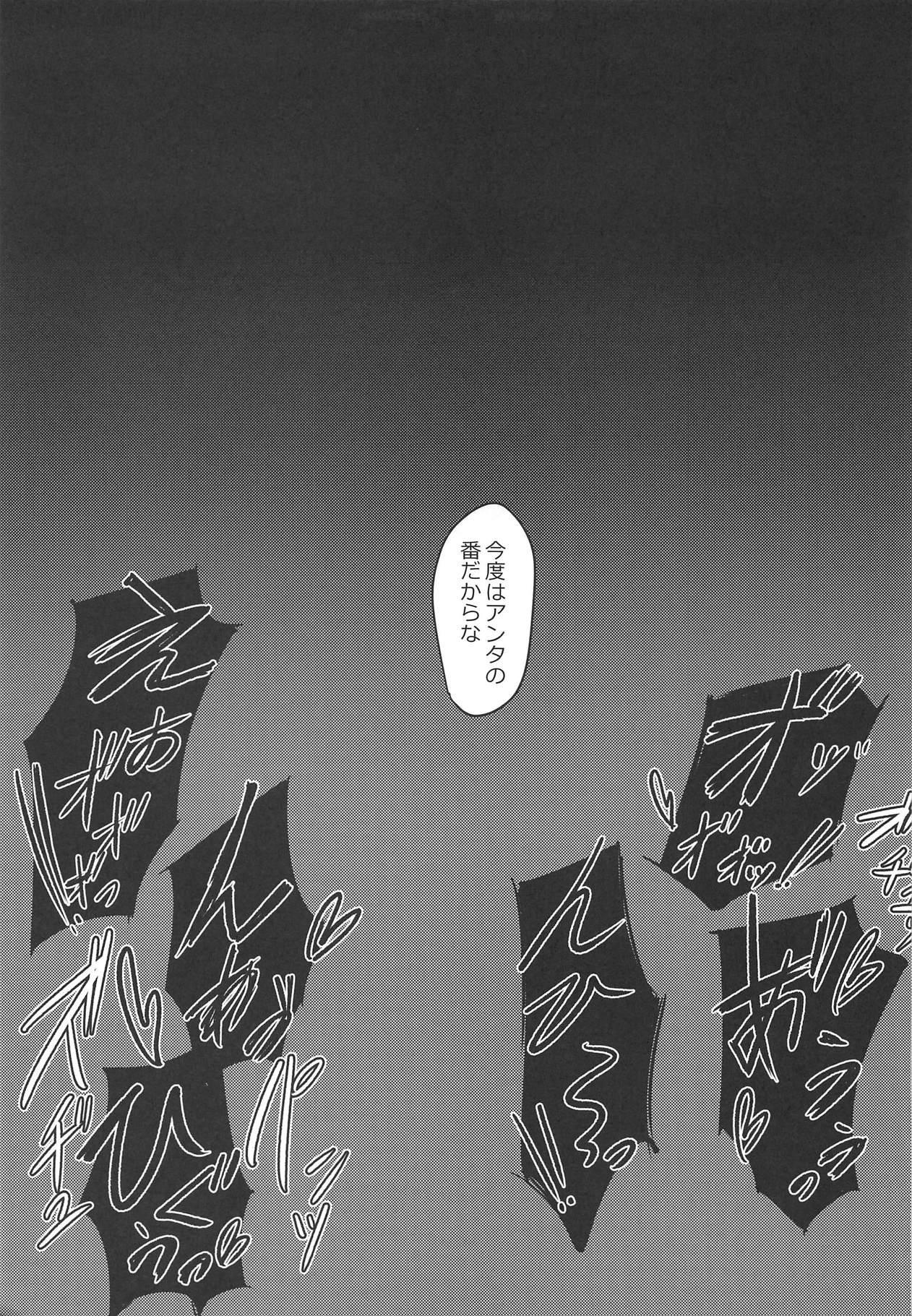 Fuyu Youkai no Otoshikata 13