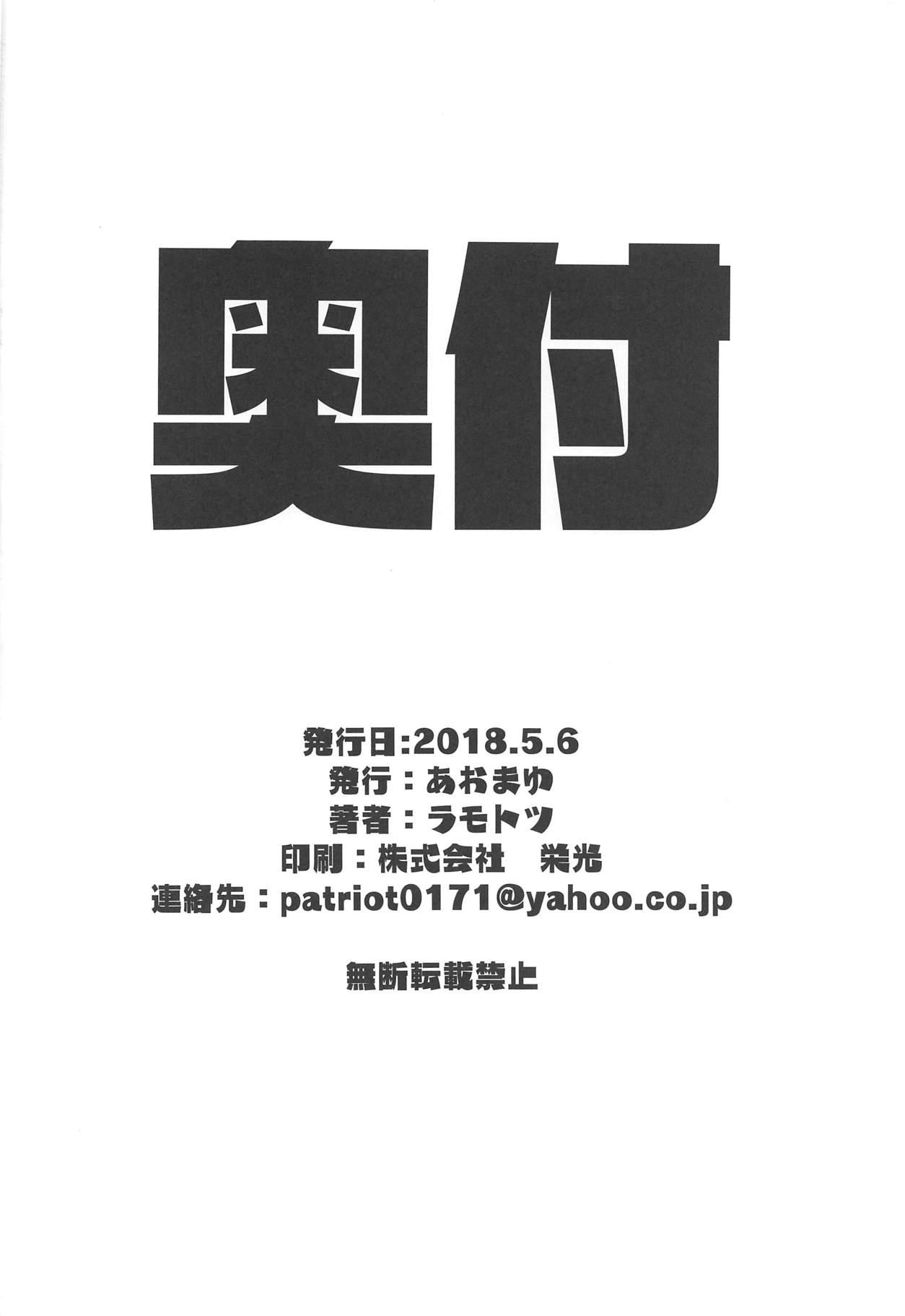 Fuyu Youkai no Otoshikata 16