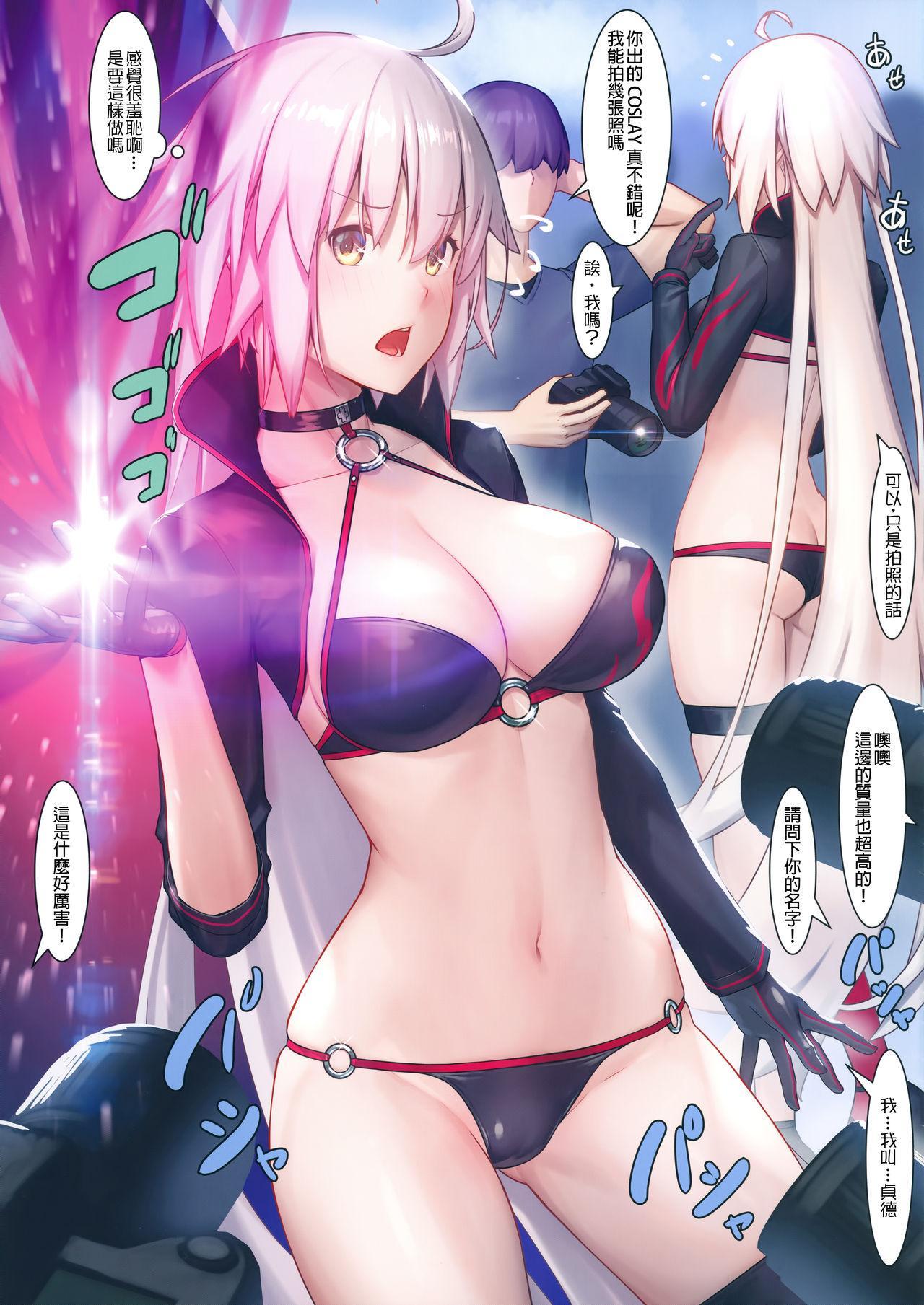 "Fate/Gentle Order 4 ""Alter"" 4"