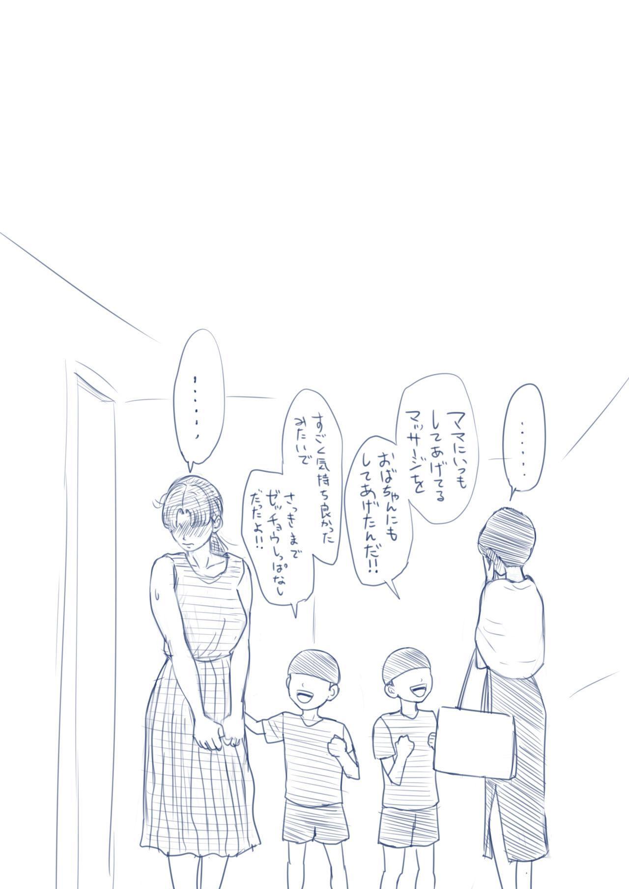 Futago no Oi no Oba Koukou 51