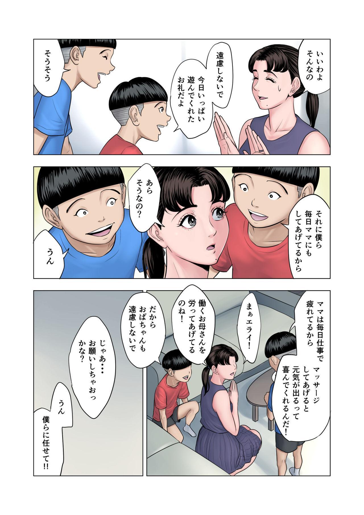Futago no Oi no Oba Koukou 5
