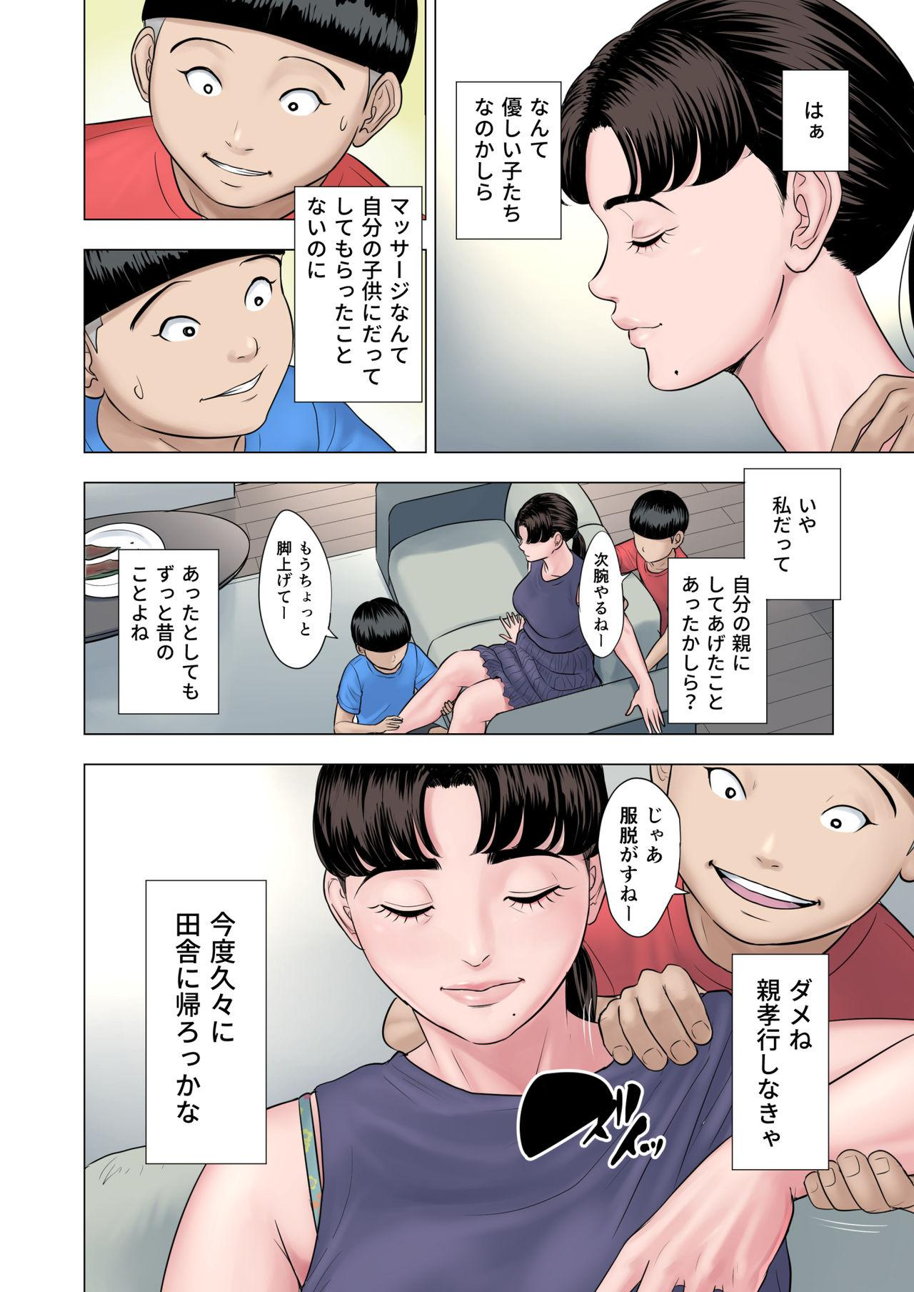 Futago no Oi no Oba Koukou 7