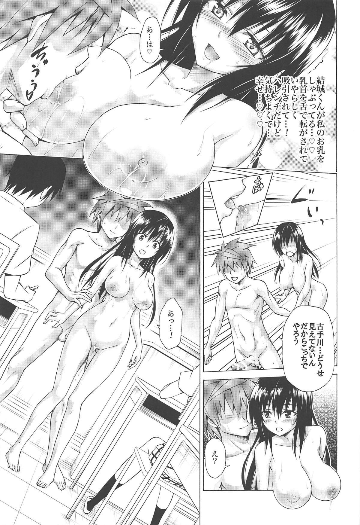 Mezase! Rakuen Keikaku Vol. 5 15