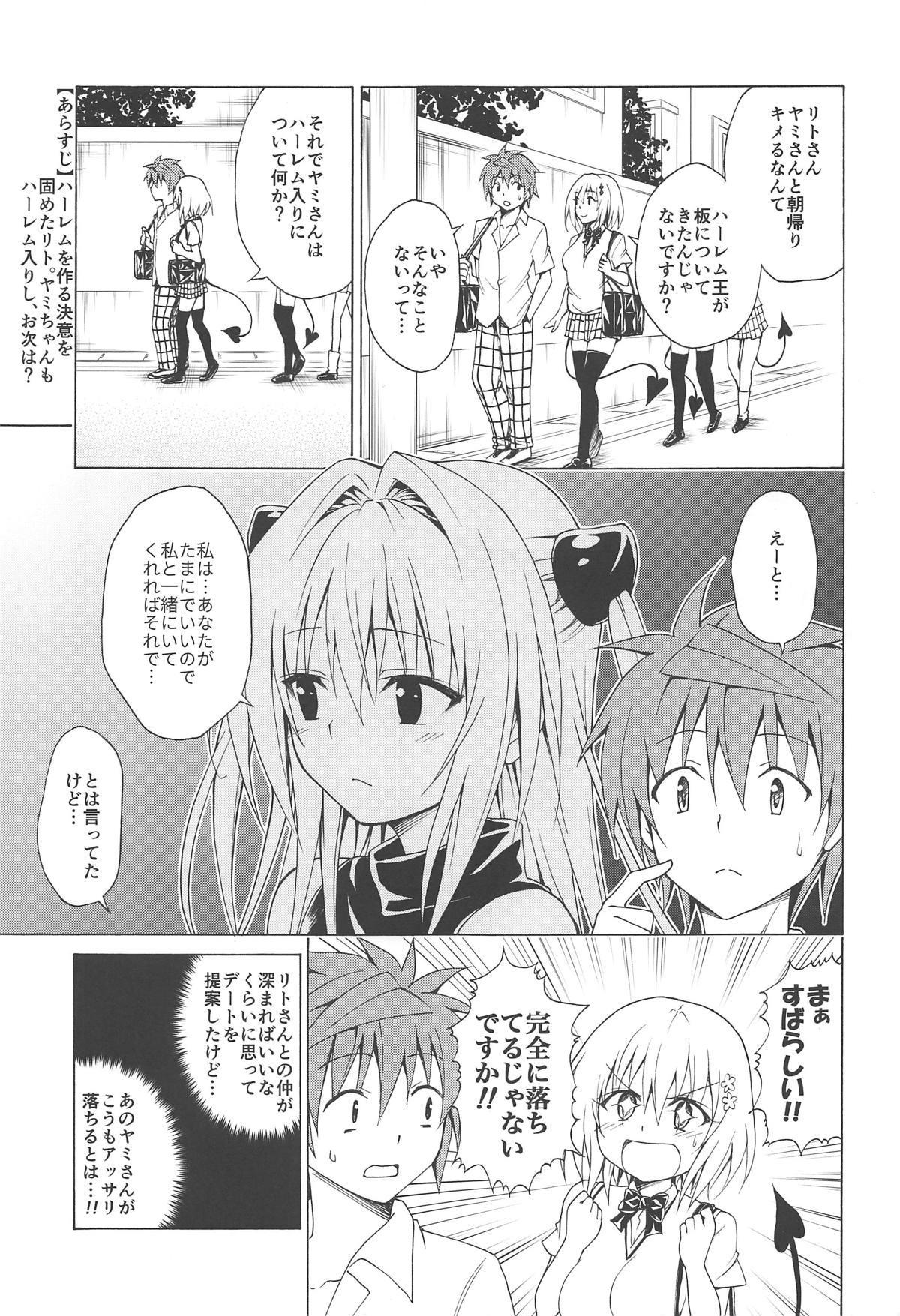 Mezase! Rakuen Keikaku Vol. 5 1