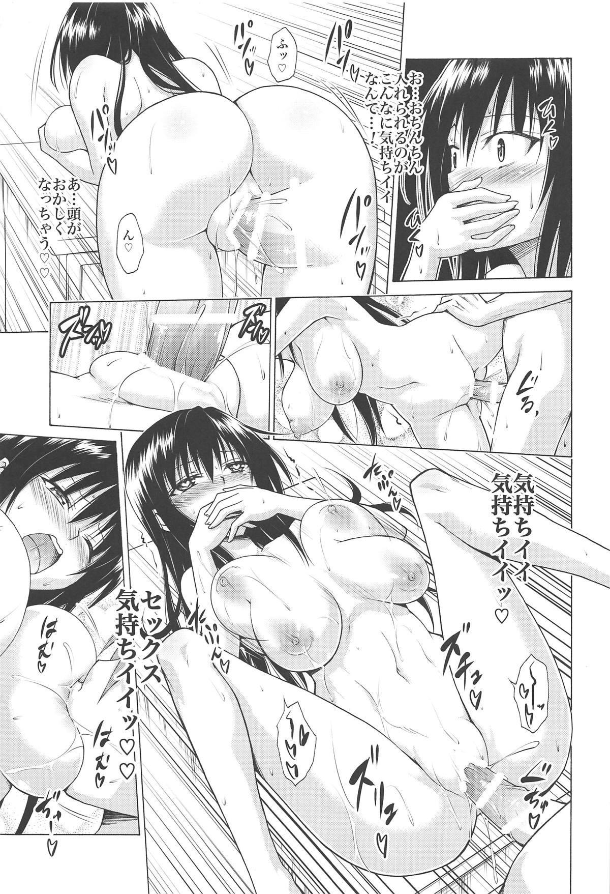 Mezase! Rakuen Keikaku Vol. 5 19