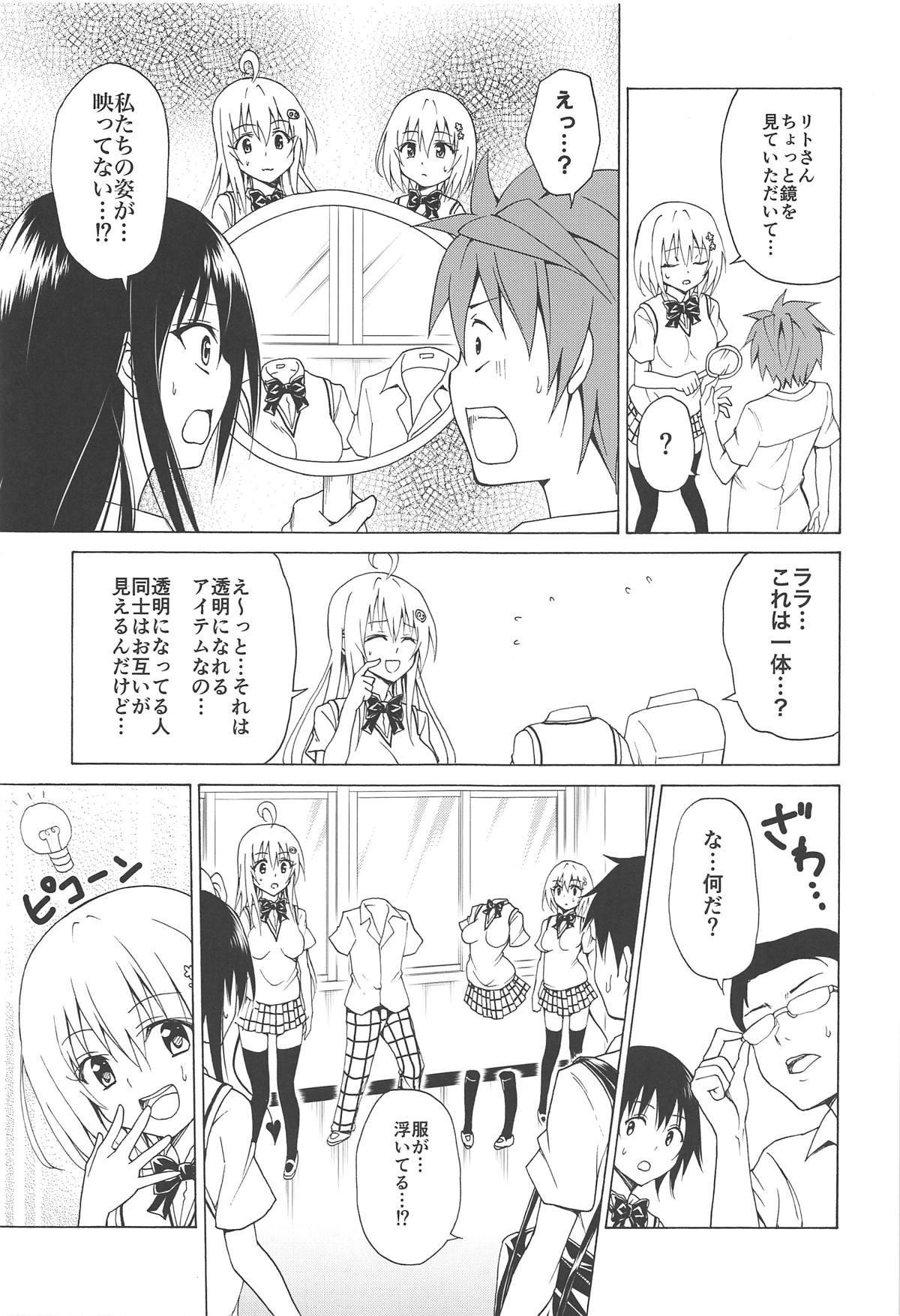 Mezase! Rakuen Keikaku Vol. 5 5